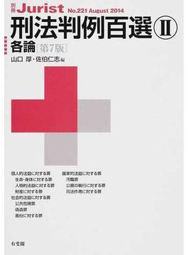 刑法判例百選 第7版 2 各論(別冊ジュリスト)