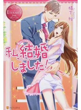 私、結婚しました! Kazuha & Tatsuki(エタニティブックス・赤)