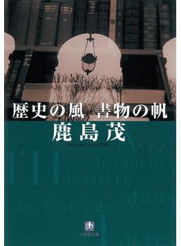 歴史の風 書物の帆(小学館文庫)(小学館文庫)