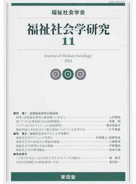 福祉社会学研究 11(2014)