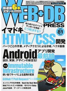 WEB+DB PRESS Vol.81 特集イマドキHTML/CSS開発|Android|Immutable Infrastructure
