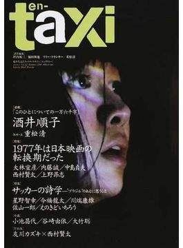 en‐taxi Vol.42(2014Summer)