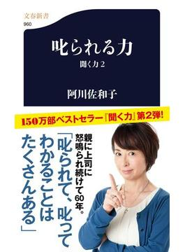 叱られる力 聞く力2(文春新書)