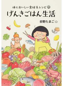 げんきごはん生活 体においしい食材&レシピ