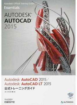 Autodesk AutoCAD 2015/Autodesk AutoCAD LT 2015公式トレーニングガイド
