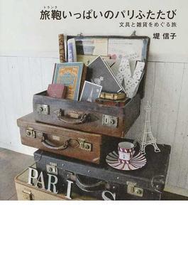 旅鞄いっぱいのパリふたたび 文具と雑貨をめぐる旅