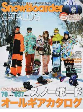 SnowBoarder 2015vol.1 14−15シーズンスノーボードカタログ 特別付録オリジナルドラムバッグ