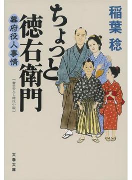 ちょっと徳右衛門 幕府役人事情(文春文庫)