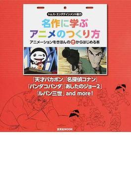 名作に学ぶアニメのつくり方 アニメーションをきほんのきからはじめる本(玄光社MOOK)