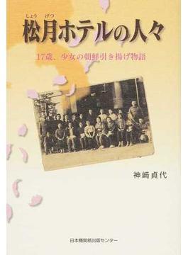 松月ホテルの人々 17歳、少女の朝鮮引き揚げ物語