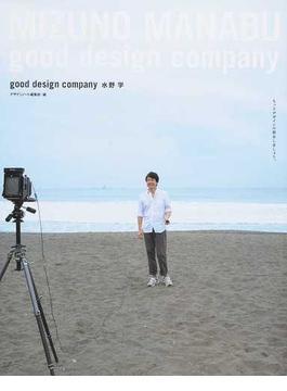 good design company水野学