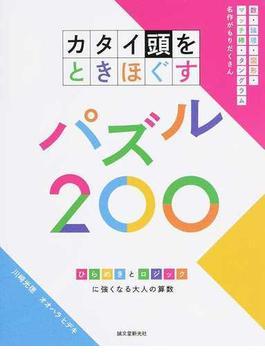 カタイ頭をときほぐすパズル200 ひらめきとロジックに強くなる大人の算数