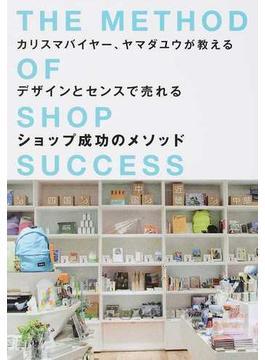 カリスマバイヤー、ヤマダユウが教えるデザインとセンスで売れるショップ成功のメソッド