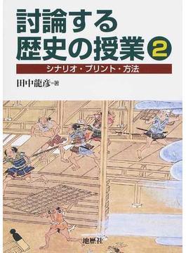 討論する歴史の授業 シナリオ・プリント・方法 2