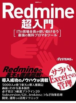 Redmine超入門(日経BP Next ICT選書)(日経BP Next ICT選書)