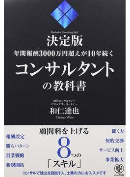コンサルタントの教科書 決定版 年間報酬3000万円超えが10年続く