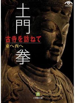 土門拳 古寺を訪ねて 東へ西へ(小学館文庫)(小学館文庫)