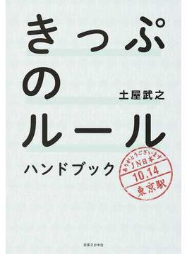 きっぷのルールハンドブック
