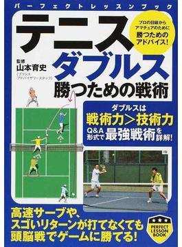 テニスダブルス勝つための戦術(PERFECT LESSON BOOK)