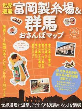 世界遺産富岡製糸場&群馬おさんぽマップ(ブルーガイドムック)