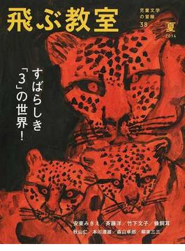 飛ぶ教室 児童文学の冒険 38(2014夏) すばらしき「3」の世界!