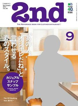 2nd 2014年9月号 Vol.90(2nd)