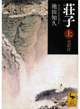荘子 上 全訳注(講談社学術文庫)