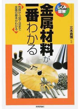 金属材料が一番わかる 性質から加工法まで金属の基本がわかる(しくみ図解)