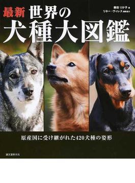 最新世界の犬種大図鑑 原産国に受け継がれた420犬種の姿形
