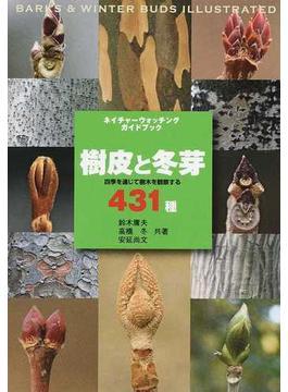 樹皮と冬芽 四季を通じて樹木を観察する431種