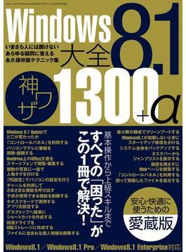 Windows8.1大全 神ワザ1300+α(三才ムック)