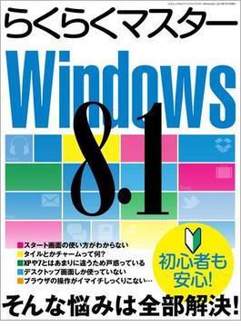 らくらくマスターWindows8.1(三才ムック)
