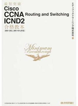 最短突破Cisco CCNA Routing and Switching ICND2合格教本