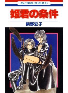 姫君の条件(1)(花とゆめコミックス)