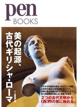 ペンブックス22 美の起源、古代ギリシャ・ローマ (Pen BOOKS)(ペン・ブックス)