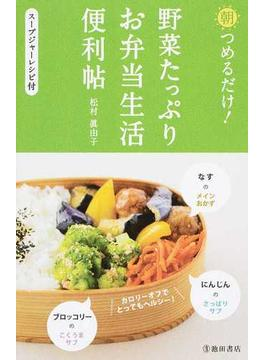 朝つめるだけ!野菜たっぷりお弁当生活便利帖 スープジャーレシピ付