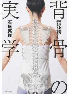 背骨の実学 痛みと不調を根本から改善する