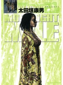 MOONLIGHT MILE 21(ビッグコミックス)