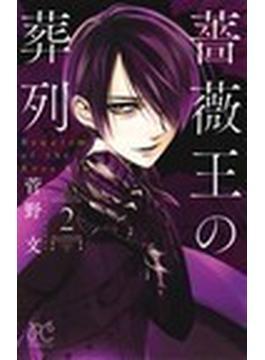 薔薇王の葬列 2 (PRINCESS COMICS)(プリンセス・コミックス)