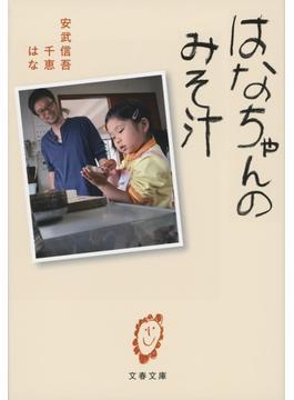 はなちゃんのみそ汁(文春文庫)