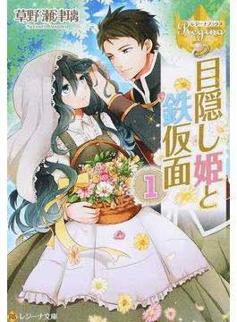 目隠し姫と鉄仮面 1
