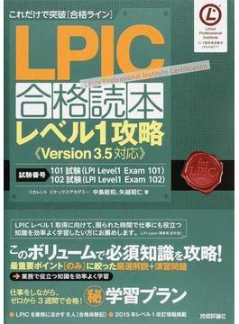これだけで突破〈合格ライン〉LPIC合格読本レベル1攻略 試験番号101試験(LPI Level1 Exam 101)102試験(LPI Level1 Exam 102)