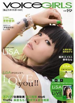 B.L.T. VOICE GIRLS Vol.19(TOKYO NEWS MOOK)