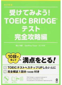 受けてみよう!TOEIC BRIDGEテスト 改訂新版 完全攻略編