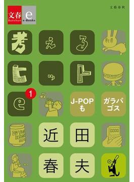 考えるヒットe-1 J-POPもガラパゴス【文春e-Books】(文春e-book)