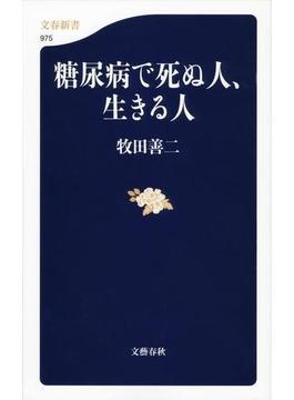 糖尿病で死ぬ人、生きる人(文春新書)