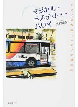 マジカル・ミステリー・ハワイ オアフ島路線バス乗り放題の旅