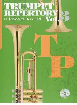トランペット・レパートリー 新版 Vol.3