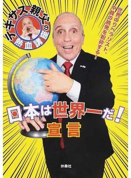 日本は世界一だ!宣言 テキサス親父の熱血講座