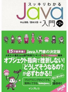スッキリわかるJava入門 第2版(スッキリわかる)